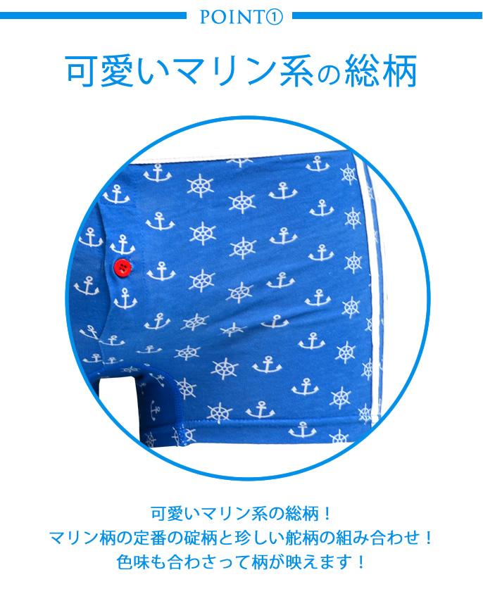 部屋穿きにも最適!?ゆったりとした可愛いマリン系ボクサーパンツ!