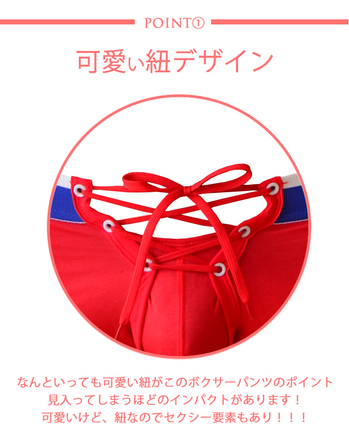 紐で結ぶことでモッコリをエロく!男のエロス感じる紐デザインボクサーパンツ!