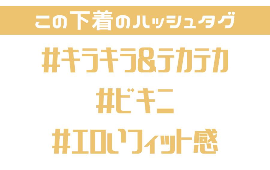 【ANQ】キラキラ&テカテカなメンズビキニ!このテカテカのメンズ下着はハンパない!