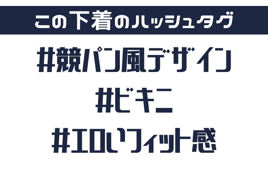 競パン風ビキニ