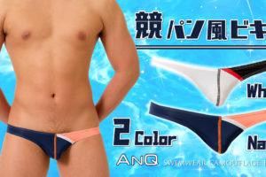 anq038競パン風ビキニ