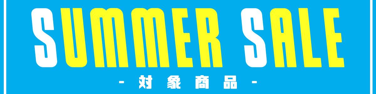 2019ANQ夏セール対象商品