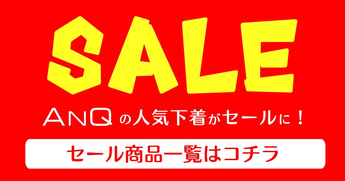 【SALE】ANQメンズ下着激安セール