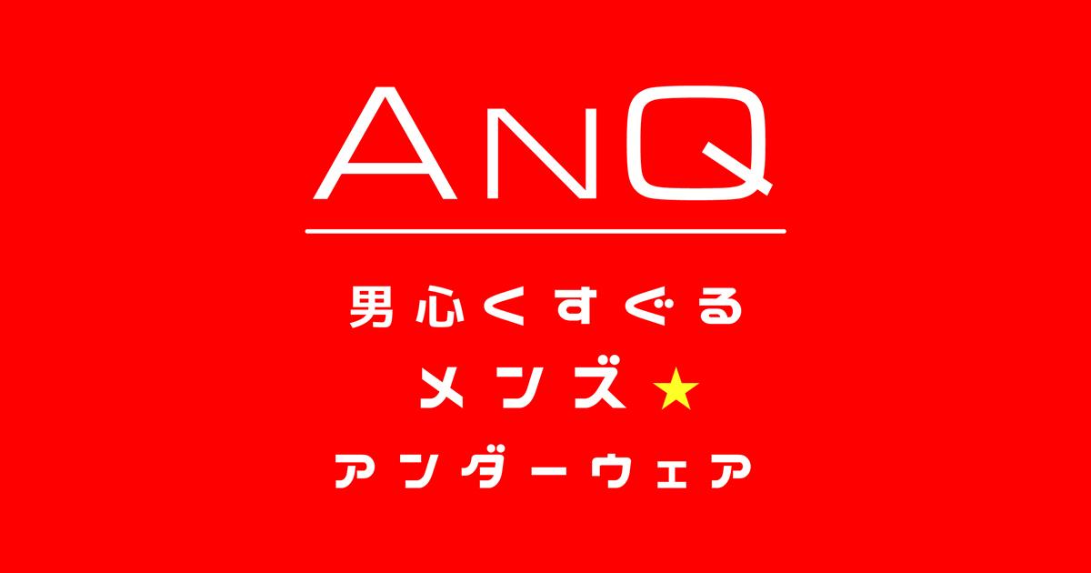 ANQメンズアンダーウェア 男心くすぐるメンズ下着専門店