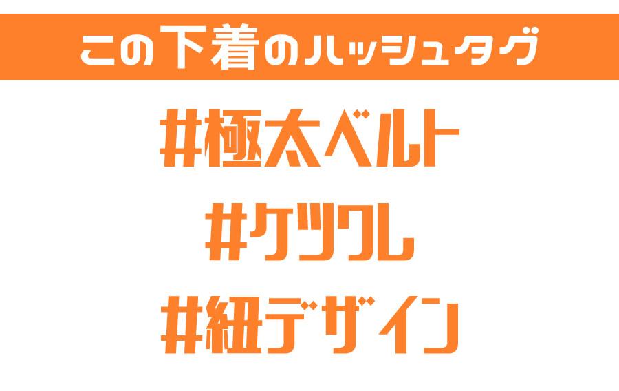 【ANQ】極太ベルト+紐デザインの堅牢で男らしいラグビータイプのケツワレ!