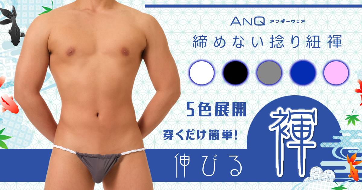 【ANQ】締めない!穿くだけ簡単!漢を感じる「ねじり紐の黒猫褌」