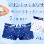 【ANQ】マリンでドット柄の爽やかな大人のボクサーパンツ!