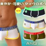 【ANQ】新色登場!スポーティ×爽やか×可愛い!間違いなくイイ感じのマイクロボクサー!