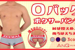 【ANQ】お尻丸出しのOバック!普通のボクサーパンツに見えて後ろはスゴイ!