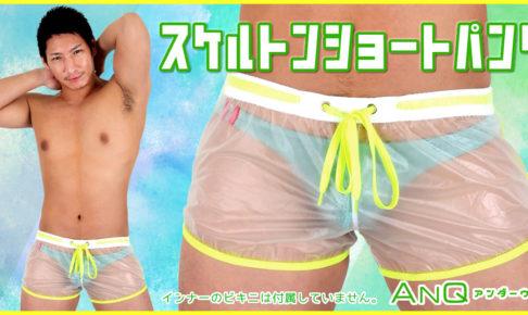 【ANQ】全面スケルトンのショートパンツ!手持ちパンツとの重ね着でPOPカジュアルに!