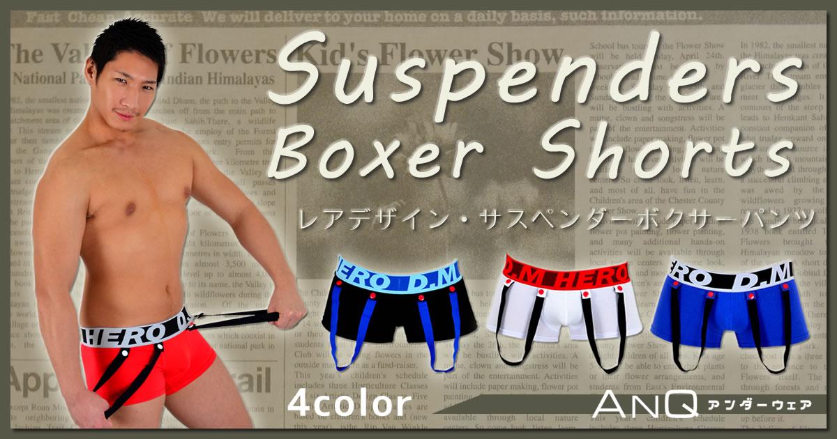 【ANQ】レアデザイン!サスペンダー付きのボクサーパンツ!