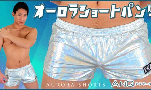 【ANQ】オーロラショートパンツ!目立つ1枚でPOPカジュアル!