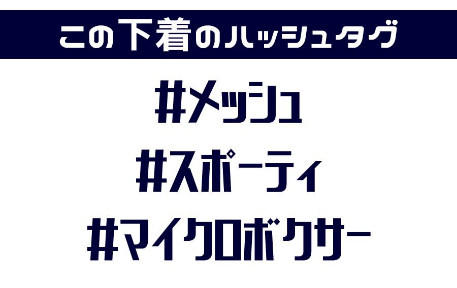【ANQ】大事なところがあえてのメッシュ!?スポーティでエロいマイクロボクサー!