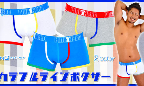 【ANQ】タイトでスポーティなカラフルボクサー!