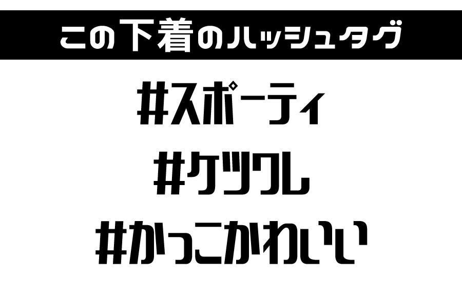 【ANQ】股間とケツを引き締める!!ANQのジョックストラップは一味違う!!
