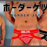 【ANQ】ダークポップな雰囲気を感じさせるジョックストラップ!