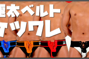 【ANQ】スポーティ×エロ×アメフト…オトコの欲張りセットなジョックストラップ!!