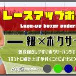 【ANQ】紐×ボクサーパンツの新提案!スポーティカジュアルの最高峰へ!
