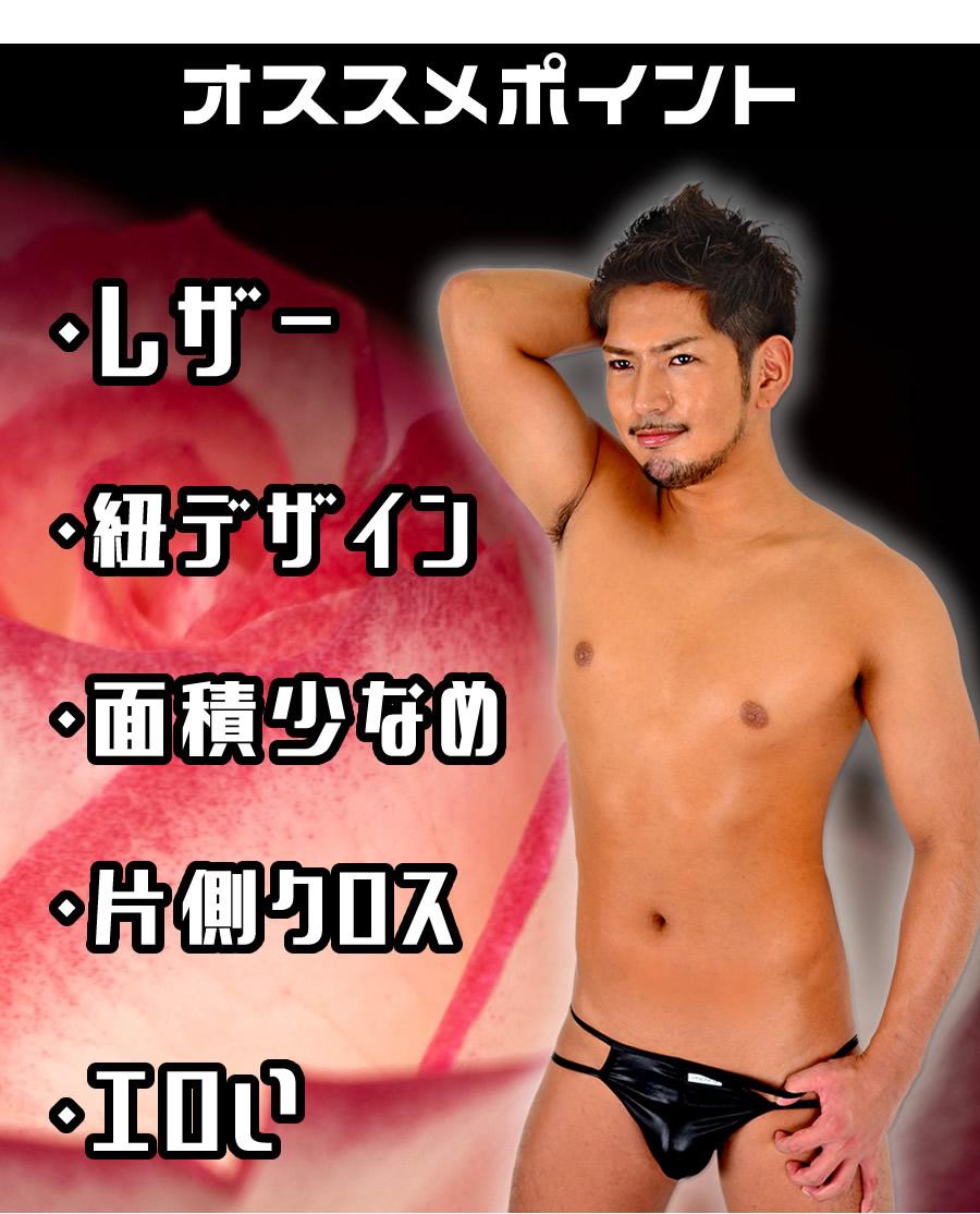 【ANQ】眼帯ならぬ股間帯…!?レザーのヒモがエロすぎる!!